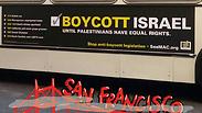 ישראל מנעה טיסתם של 5 פעילי חרם אמריקניים ארצה