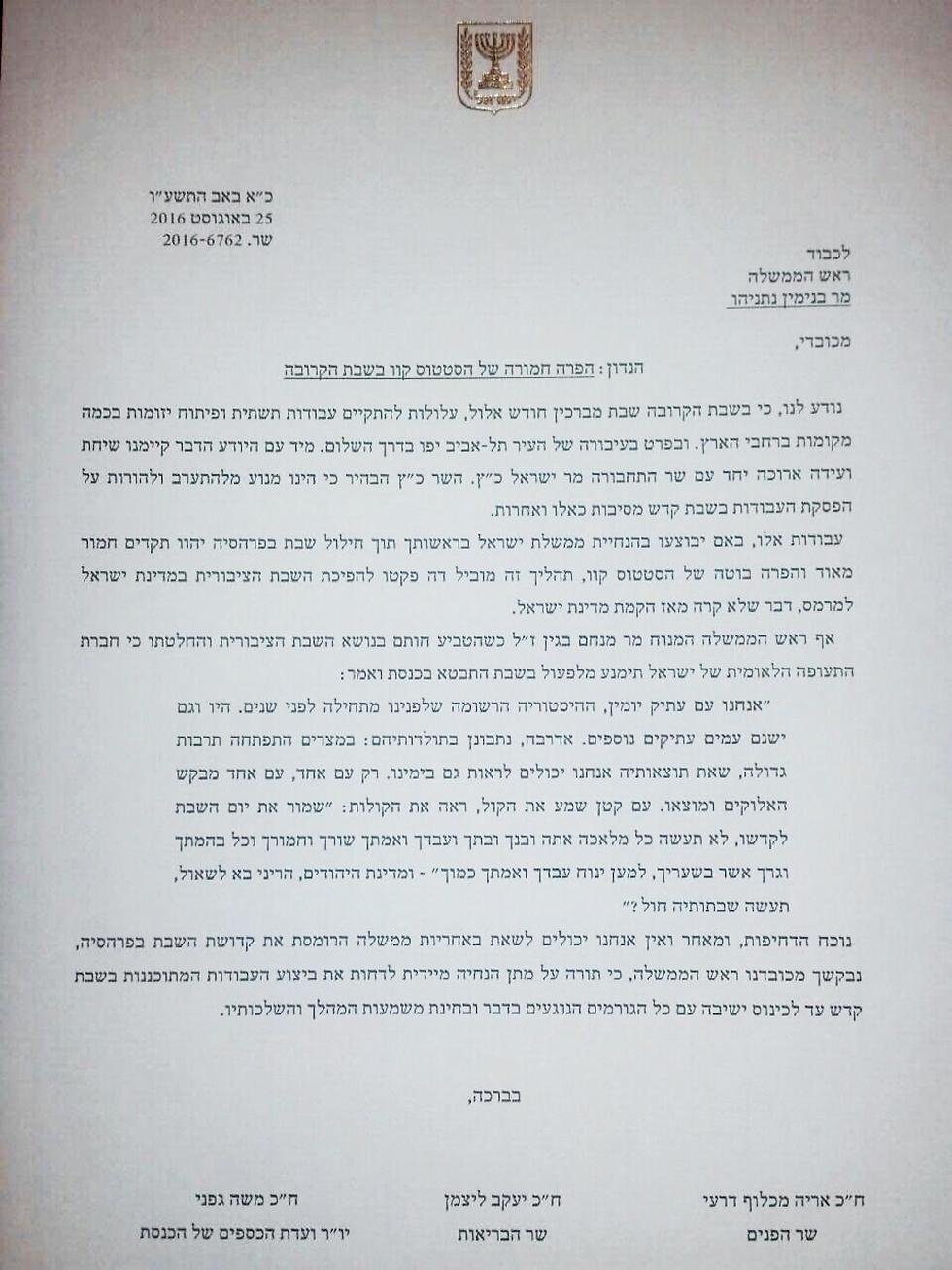 המכתב של ראשי המפלגות החרדיות לנתניהו בדרישה להורות על ביטול העבודות ()