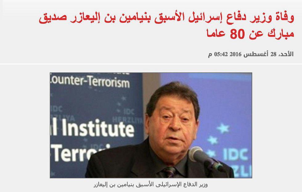 """הדיווח על מות בן אליעזר בעיתון """"אל-יום א-סאבע"""""""