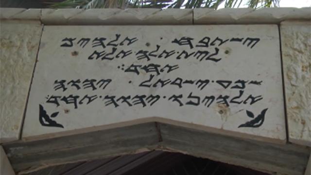 """""""ה' אלוהינו, ה' אחד"""" (צילום: יוגב אטיאס) (צילום: יוגב אטיאס)"""