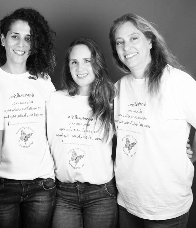 """שי קסל (במרכז) עם שותפותיה להקמת העמותה. """"החלטנו לעשות הכל כדי להעלות את המודעות למחלה""""  (צילום: סאלי בן ארי)"""