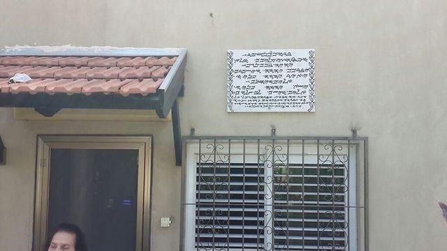שכונת השומרונים בחולון  (צילום: אסף קמר) (צילום: אסף קמר)