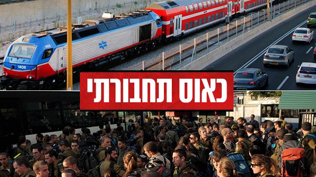 """משבר השבת יוצר כאוס תחבורתי. ארכיון  (צילום: ירון ברנר, יח""""צ רכבת ישראל) (צילום: ירון ברנר, יח"""