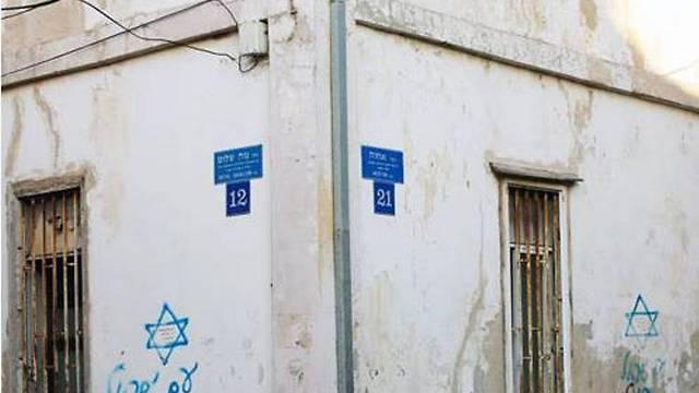 בית הרב קוק בנווה צדק  (צילום: קבלה לעם)