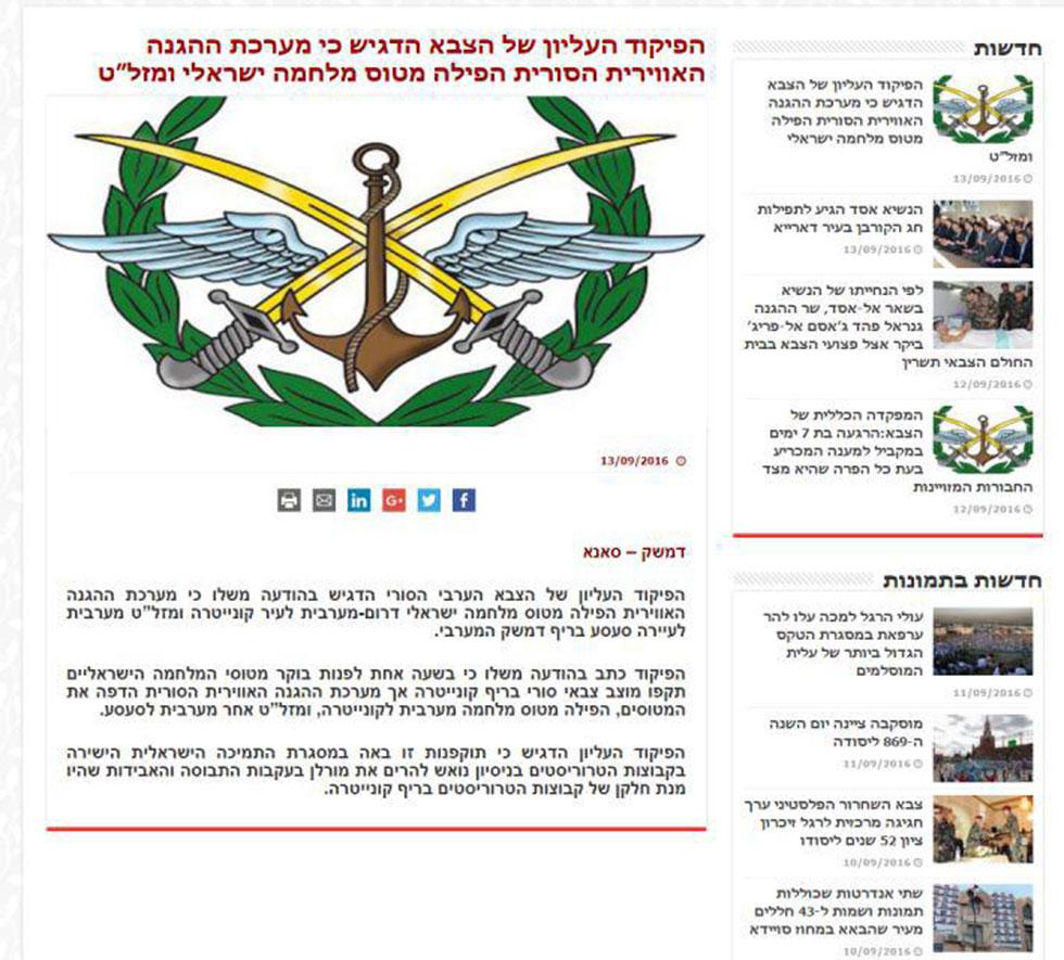False Syrian statement in Hebrew on 'Israeli plane's interception'