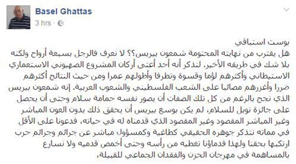 הפוסט שפרסם גטאס בפייסבוק ()