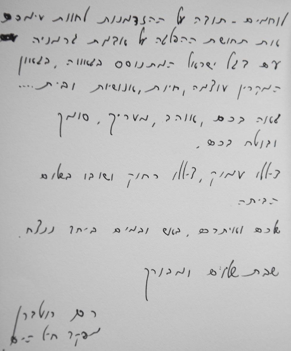 על החתום: רם רוטברג, בלי הדרגה ()