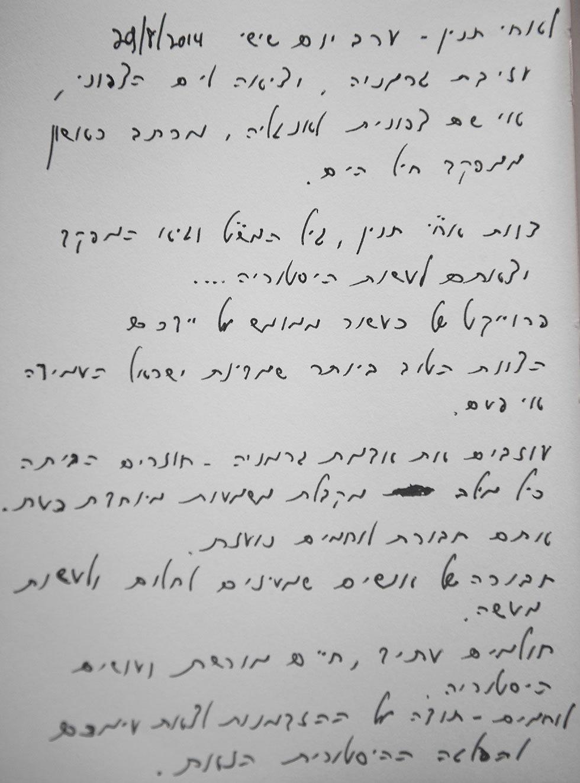 המכתב האישי של האלוף ללוחמי הצוללות ()