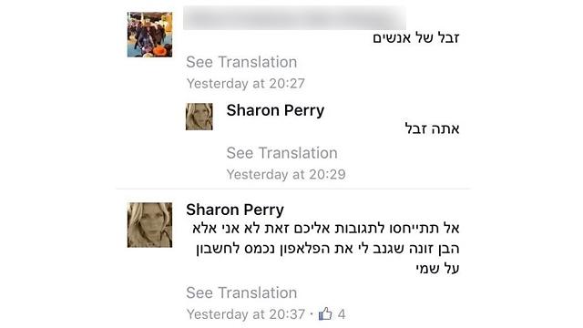 מגיב בשמה של פרי (מתוך פייסבוק)