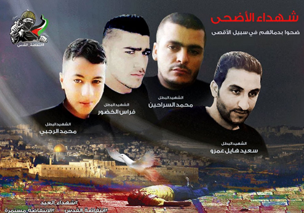 מימין: סעיד עמרו, מוחמד סראחין שנהרג בפעולת מסתערבים, פיראס חודור ומוחמד רג'בי ()