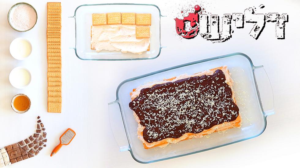כך תכינו עוגת ביסקוויטים של פעם (צילום: ירון ברנר) (צילום: ירון ברנר)