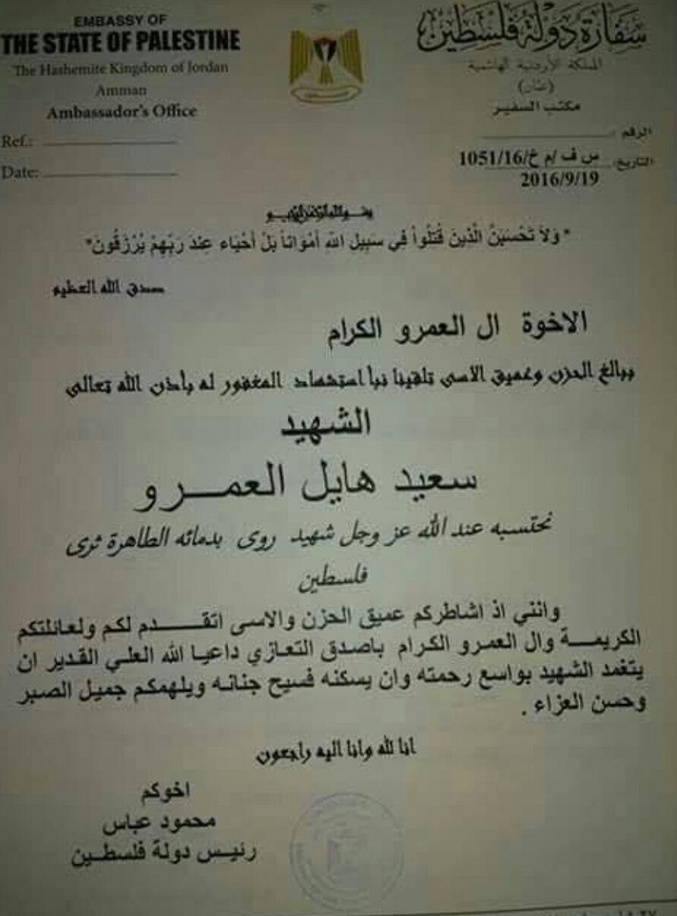 Abbas' letter to the Amro family.