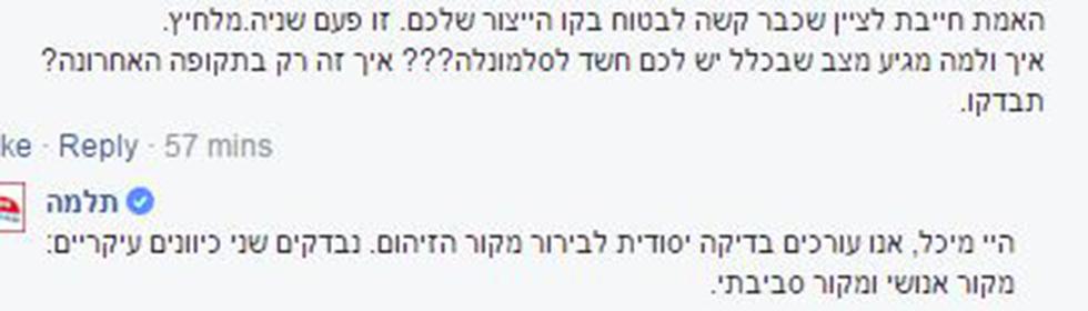 פנייה בעמוד הפייסבוק של תלמה, הערב ()