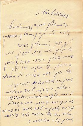 """""""באוטובוס לירושלים, היית כולך מתרפקת אתמול. זוכר את מגעך, מבטך, התמכרך לקירבה..."""" קטע ממכתב"""