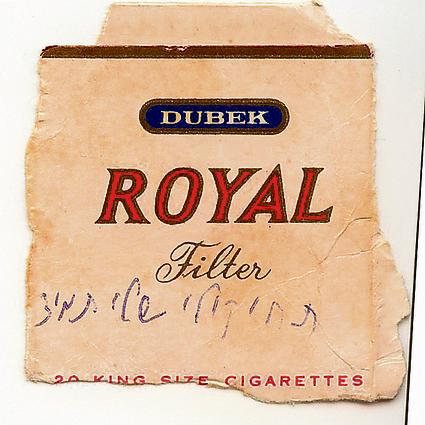 """""""תחיקולי שלי תמיד"""". כיתוב על קופסת סיגריות"""