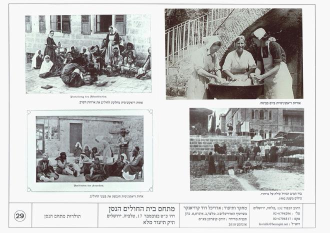 כאן היא חיה 50 שנה. מתוך תיק תיעוד בית החולים למצורעים הנסן בירושלים (באדיבות אדריכל  דוד קרויאנקר)