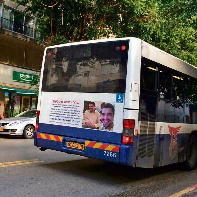 """""""הנעדר הכי מפורסם במדינה"""". מודעה עם תמונתו של דניאל על אוטובוס"""