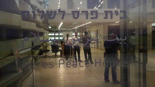 Peres Center for Peace and Innovation (Photo: Motti Kimchi)