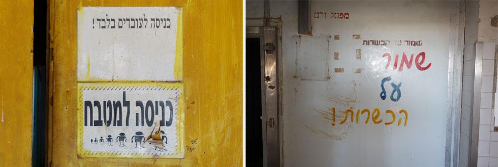 יש דברים שלא שוכחים. חדר האוכל של בסיס חמאם אל-מליח מזכיר נשכחות לכל מי שייכנס אליו (רק בזהירות) (צילום: מיכאל יעקובסון)