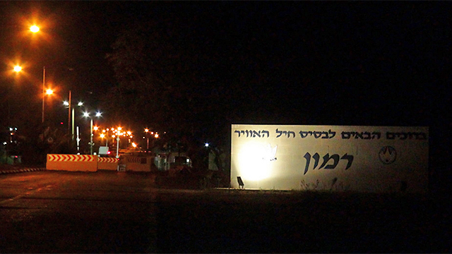Rimon air base in the Negev (Photo: Barel Efraim)