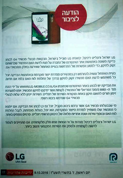 ההודעה בעיתונים (צילום: גיא לוי)