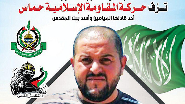 A Hamas poster celebrating and featuring Masbah Abu Sabih