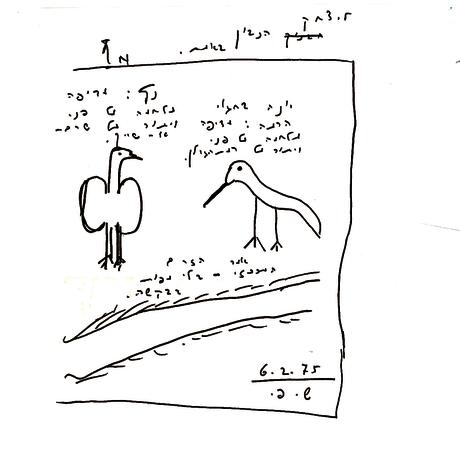 פתק משמעון פרס ליצחק נבון מ-1975