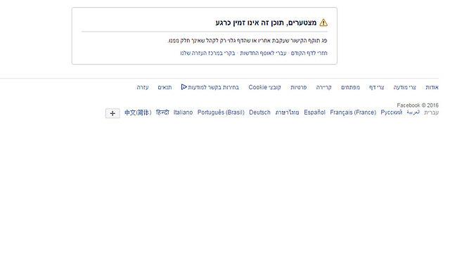 הסתה ברשת: דף הפייסבוק של המחבל נמחק  ()