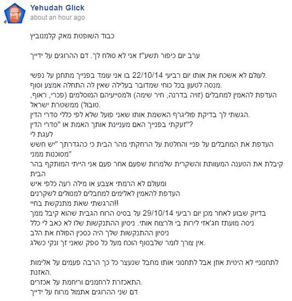 Glick's Facebook post