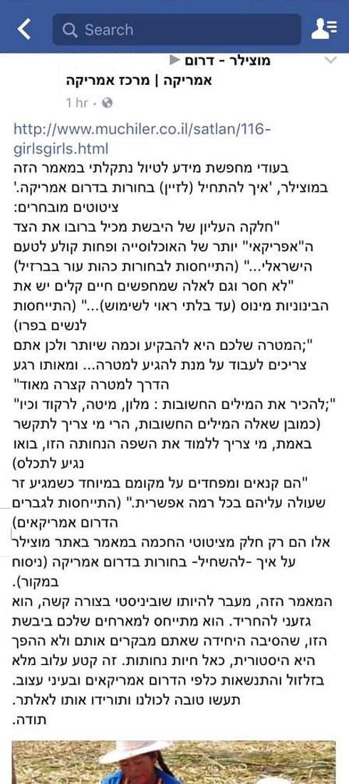 הפוסט של תמר הולצר בפייסבוק (צילום: פייסבוק)