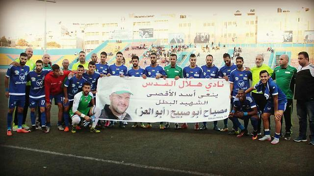 Hilal Al-Quds Club with the banner