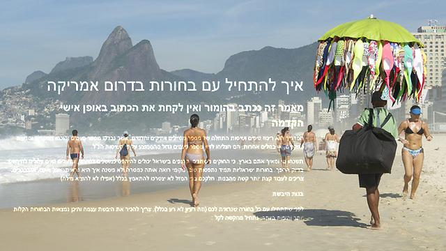 ברזיל. הישראלים ממשיכים להרוס את תדמית המטייל ()
