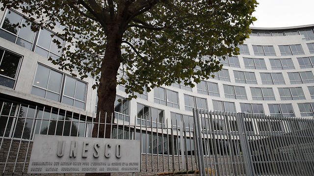 UNESCO headquarters (Photo: AP)