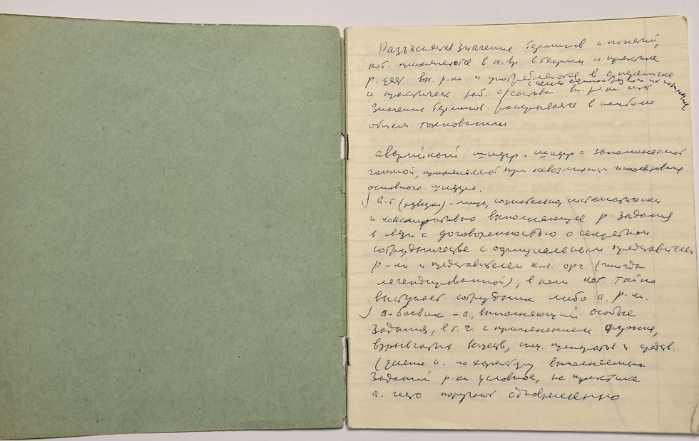 One of Mitrokhin's notebooks.