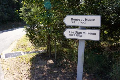 שלטי הכוונה לבית בנסי ולמוזיאון לי אופן (צילום: Kentaro Ohno, cc)