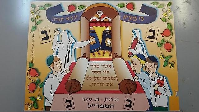 """אז למה לי פוליטיקה עכשיו? המפד""""ל וש""""ס נכנסות לבית הכנסת (צילום: באדיבות הספרייה הלאומית)"""