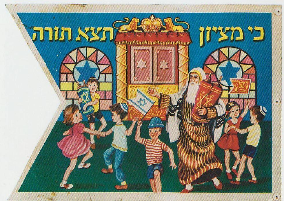 """""""רעיון השותפות השוויונית במפעל בניין הארץ נכנס באופן כמעט טבעי לתוך המרחב של בית הכנסת ולדגלים"""": ילדים וילדות נושאים את דגל הלאום. דגל משנות ה-50 של המאה הקודמת (צילום: באדיבות הספרייה הלאומית)"""