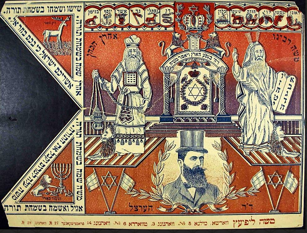 שנת 1902: הדגל מציג את משה רבנו, אהרן הכהן ובנימין זאב הרצל בתור דמויות המפתח של העם היהודי (צילום: באדיבות הספרייה הלאומית)