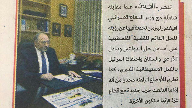 Lieberman in his interview with Al-Quds