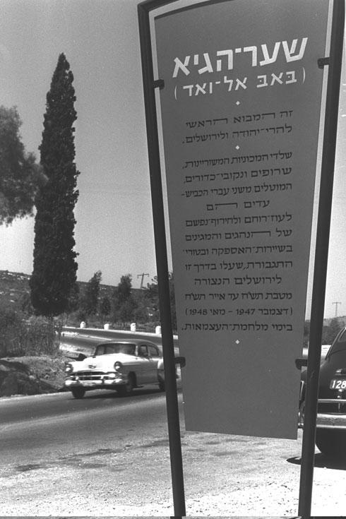"""זה לא עוד קטע כביש, אלא ה-כביש הישראלי, שגם טעון בזיכרון מלחמת העצמאות (צילום: פריץ כהן, לע""""מ)"""