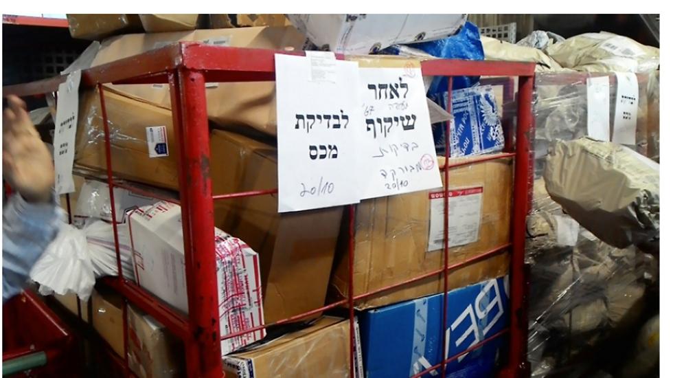 חבילות של דואר ישראל הממתינות לשילוח (צילום: משרד מבקר המדינה) (צילום: משרד מבקר המדינה)