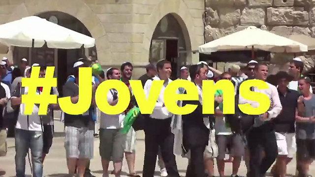 מתוך הקמפיין של הקהילה היהודית ()