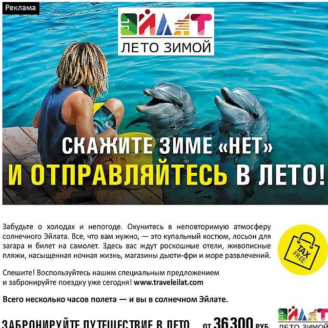 הקמפיין הרוסי החדש. איפה זה אילת?