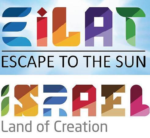 למעלה: הלוגו החדש בפרסומים של משרד התיירות. למטה: המיתוג של ישראל