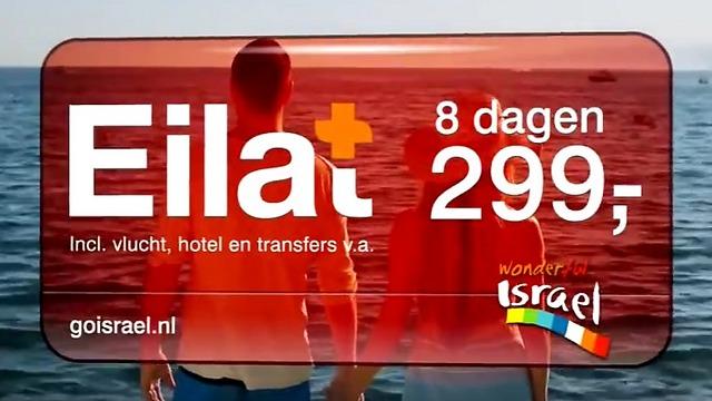 """מתוך פרסומת של משרד התיירות מ-2013. """"Wonderful Israel"""" והאתר goisrael.nl הם מותגים של משרד התיירות ()"""