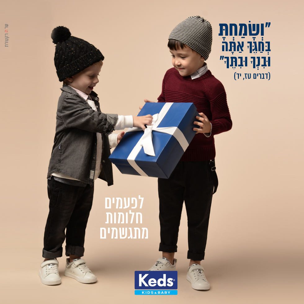 קמפיין KEDS למגזר החרדי