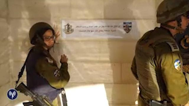 Photo: IDFSpokesperson's Unit (Photo: IDF Spokesperson's Unit)
