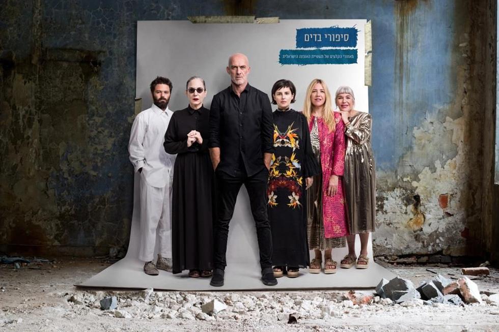 """הסדרה עקבה במשך שנתיים אחר חמישה מעצבי אופנה ישראלים - דורין פרנקפורט, לארה רוסנובסקי, הד מיינר, והצמד טובל'ה ונעמה חסין – ומפיק שבוע האופנה המקומי מוטי רייף. """"סיפורי בדים""""  (צילום: אוהד רומנו, באדיבות yes דוקו)"""