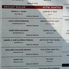לוח התורמים במושב דקל