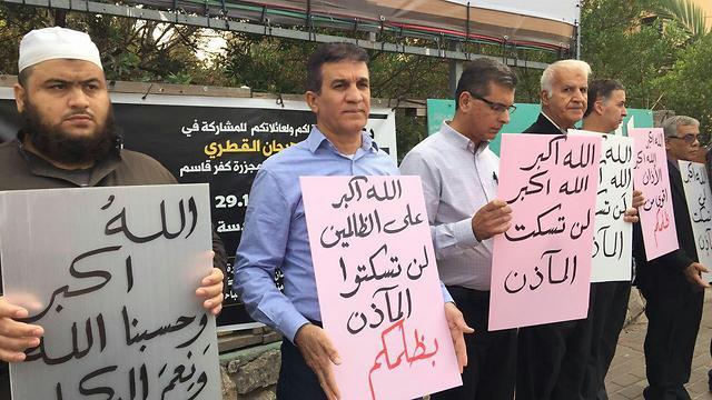 """עשרות מחו היום נגד """"חוק המואזין"""" בוואדי ערה ()"""
